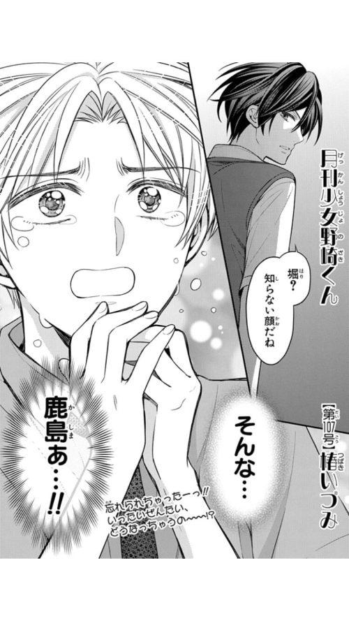 月刊少女野崎くん第107号表紙
