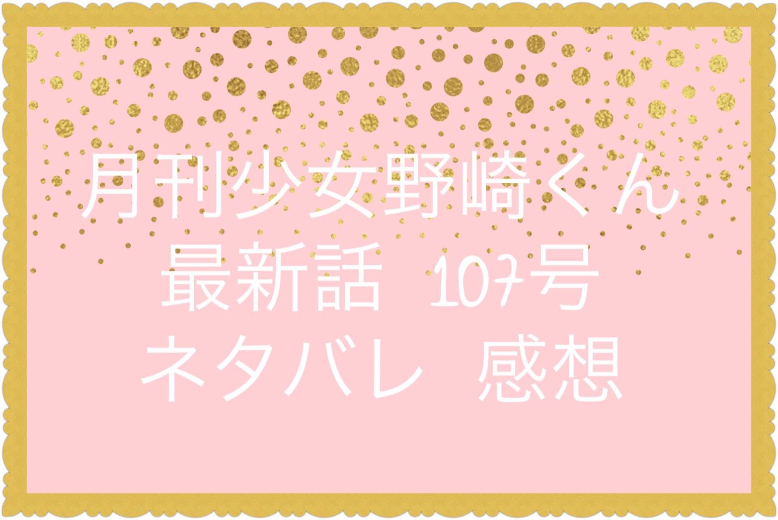 月刊少女野崎くん第107号感想